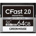 【送料無料】グリーンハウス GH-CFS-XSC64G CFast2.0 SLC -40度〜85度 64GB 3年保証【在庫目安:お取り寄せ】