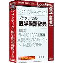 【送料無料】ロゴヴィスタ LVDNZ04070HR0 プラクティカル医学略語辞典 第7版【在庫目安:お取り寄せ】