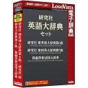 【送料無料】ロゴヴィスタ LVDST14010HV0 研究社 英語大辞典セット【在庫目安:お取り寄せ】