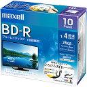 【送料無料】maxell BRV25WPE.10S 録画用 BD-R 標準130分 4倍速 ワイドプリンタブルホワイト 10枚パック【在庫目安:お取り寄せ】