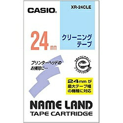 【送料無料】CASIO XR-24CLE ネームランド用クリーニングテープ 24mm【在庫目安:お取り寄せ】| テープ ラベル ラベルライター 交換テープ カートリッジ テープライター
