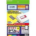 【送料無料】ELECOM EDT-TI12 さくさくラベルクッキリ インクジェット専用紙【在庫目安:お取り寄せ】  ラベル シール シート シール印刷 プリンタ 自作