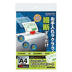 【送料無料】コクヨ KPS-CL-MSA4 シュレッダーメンテナンスシート【在庫目安:お取り寄せ】