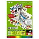 【送料無料】コクヨ LBP-FH1800 カラーレーザー&カラーコピー用紙(両面セミ光沢) B4 標準 100枚【在庫目安:お取り寄せ】