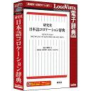 【送料無料】ロゴヴィスタ LVDKQ15010HR0 研究社 日本語コロケーション辞典【在庫目安:お取り寄せ】