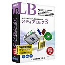 【送料無料】メガソフト ML3 Y LB メディアロック3 特別優待版【在庫目安:お取り寄せ】