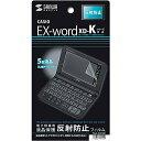 サンワサプライ PDA-EDF501 CASIO EX-word XD-Kシリーズ用液晶保護反射防止フィルム【在庫目安:お取り寄せ】