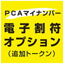 【送料無料】 PMNWARIFUTSUIKA PCAマイナンバー電子割符オプション(追加トークン)【在庫目安:お取り寄せ】| ソフトウェア ソフト アプリケーション アプリ 業務 システム