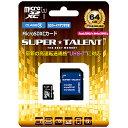 【送料無料】スーパータレント ST64MSU1P UHS-I microSDXCメモリーカード 64GB Class10 SDXC変換アダプタ付【在庫目安:お取り寄せ】