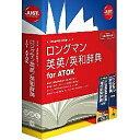 【送料無料】JustSystems 1431073 ロングマン英英/ 英和辞典 for ATOK【在庫目安:お取り寄せ】| ソフトウェア ソフト アプリケーション アプリ 翻訳 トランスレート 辞書