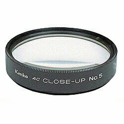 【送料無料】ケンコー・トキナー 035505 55mm ACクローズアップレンズ NO.5【在庫目安:お取り寄せ】