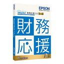 【送料無料】EPSON WEOZP Weplat 財務応援R4 Premium【在庫目安:お取り寄せ】  ソフトウェア ソフト アプリケーション アプリ 業務 給与管理 給与計算 給与 管理 計算 システム