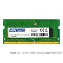 【送料無料】アドテック ADS2400N-HE8G DDR4-2400 260pin SO-DIMM ECC 8GB 省電力【在庫目安:お取り寄せ】  パソコン周辺機器 ワークステーション用メモリー ワークステーション用メモリ SV サーバ メモリー メモリ 増設 業務用 交換