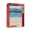 【送料無料】ロゴヴィスタ LVDKQ07210HR0 研究社 医学英和辞典第2版【在庫目安:お取り寄せ】