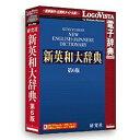 【送料無料】ロゴヴィスタ LVDKQ10010HR0 研究社 新英和大辞典第6版【在庫目安:お取り寄せ】