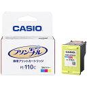 【送料無料】CASIO PI-110C プリン写ル用 3色カラーインクカートリッジ【在庫目安:お取り寄せ】