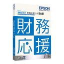【送料無料】EPSON WEOZLP2 Weplat 財務応援R4 Lite+ 2ユーザー版【在庫目安:お取り寄せ】| ソフトウェア ソフト アプリケーション アプリ 業務 給与管理 給与計算 給与 管理 計算 システム