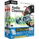 【送料無料】AHS SAHS-40770 Audio Cleaning Lab 2 ハードウェア付き【在庫目安:お取り寄せ】