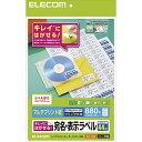 【送料無料】ELECOM EDT-TK44 宛名・表示ラベル/ 再剥離可能/ 44面付/ 20枚【在庫目安:お取り寄せ】| ラベル シール ...