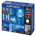 【送料無料】三菱ケミカルメディア VHR21HDSP5 DVD-R 8.5GB ビデオ録画用DL規格準拠8倍速記録対応5枚ジュエルケース入IJプリンタ対応【在庫目安:僅少】