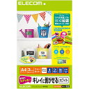 ELECOM EDT-STKHW 手作りステッカー/ キレイに剥がせる/ A4/ ホワイト【在庫目安:お取り寄せ】