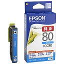 【在庫目安:あり】【送料無料】EPSON ICC80 カラリオプリンター用 インクカートリッジ(シアン)
