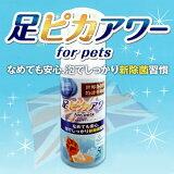 ◎【ByoFresh バイオフレッシュ】 足ピカアワー for pets 50ml○