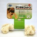 犬用デンタル用品の定番。ナチュラルコットン100%ALL10Feb09デンタルコットンS ホワイト