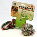 犬用デンタル用品の定番。ナチュラルコットン100%ALL10Feb09デンタルコットンS レインボー
