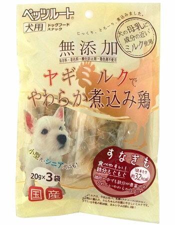 ペッツルート無添加 煮込み鶏 すなぎも 60g(20g×3)○【P10】【W3】