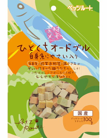 ペッツルート 素材メモ ひとくちオードブル 白身魚にやさい入り 100g ○【P10】【W3】