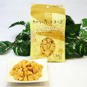 ペッツルート 素材メモ カロリーカットチーズ お徳用 160g ○【P10】【W3】