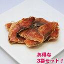 【お得な3袋セット】LUXE Kitchen 鮭ジャーキー 25g×3 【PREMIUM】 ○【P10】【W3】