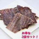 楽天P&LUXE【お得な3袋セット】 LUXE Kitchen 牛肉ジャーキー 50g×3 【PREMIUM】 ○【P10】【W3】