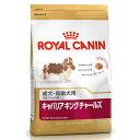 ロイヤルカナン キャバリアキングチャールズ 成犬~高年齢犬用 1.5kg 生後10ヶ月齢以上 ○