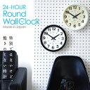 【送料無料】【あす楽16時まで】Trade Mark 24-Hour Round Wall Clockトレードマーク 24アワー ラウンド ウォールクロック 【...