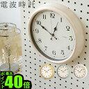 【あす楽18時まで】 送料無料 rimlex Aerial Retro Clock リムレックス エアリアル レトロ クロック[ 電波時計 壁掛け アナログ 掛け時計 時計 壁掛け ] 【smtb-F】【楽ギフ_メッセ】(S)(通販 ナチュラル シンプル 楽天)