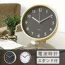 【あす楽18時まで】送料無料 電波時計 リムレックス ウッディーナ クロック rimlex Woodina Clock W-580 [置き時計 掛け時計] 電波掛け時計 置時計 電波 アナログ 【smtb-F】(S)(北欧 通販 ナチュラル シンプル 楽天)