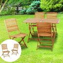 コンパクト に 折りたためる 木製 カフェチェア ★ カフェ 折り畳み 椅子 バーベキュー アウトドア 収納 木製 ガーデンファニチャー 送料無料