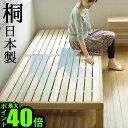 すのこベッド すのこベッド シングル 日本製 国産 made in japan すのこ ベッド 桐 檜 ひのき 天然木 無垢材 木製 ホームカミング