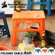 折りたたみテーブル 折りたたみ 机 【あす楽16時まで】フォールディング テーブル アッシュHOUSE USE PRODUCTS FOLDING TABLE Ash子供 ステップ おしゃれ テーブル 折りたたみテーブル◇
