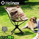ヘリノックス helinox スウィベルチェアヘリノックスチ...
