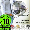 [until tomorrow comfortable 18:00] [with discount in a review after the arrival to the product!] [free shipping] point 10 times DULTON Air Circulation air circulation [12 inches] electric fan (S)