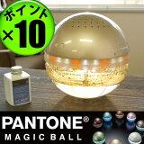 空気清浄機  PANTONE マジックボール 《L》 magic ball antibac2k マジックボール ソリューション付き アロマ パントーン 【smtb-F】【RCP】