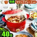 【レシピリーフレット+メイソンジャーの特典付き】送料無料 鍋...
