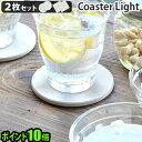 コースター 珪藻土コースター 天然素材【あす楽14時まで】 ...