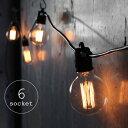 送料無料 ストリングライト 防雨型 電球コード 【あす楽16時まで】ストリングスライト [6ソケット/電球なし]Strings Light 6 socketおし...