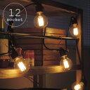 送料無料 ストリングライト 防雨型 電球コード 【あす楽16時まで】ストリングスライト [12ソケット/電球なし]Strings Light 12 socket...