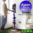送料無料 ダイソン コードレス スタンド 掃除機 収納 【あ...