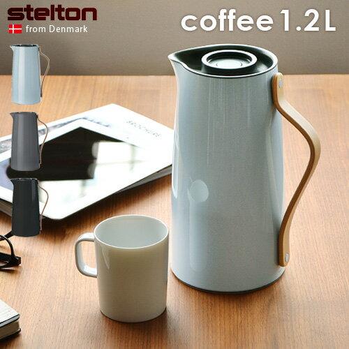 STELTON エマ バキュームジャグ コーヒー